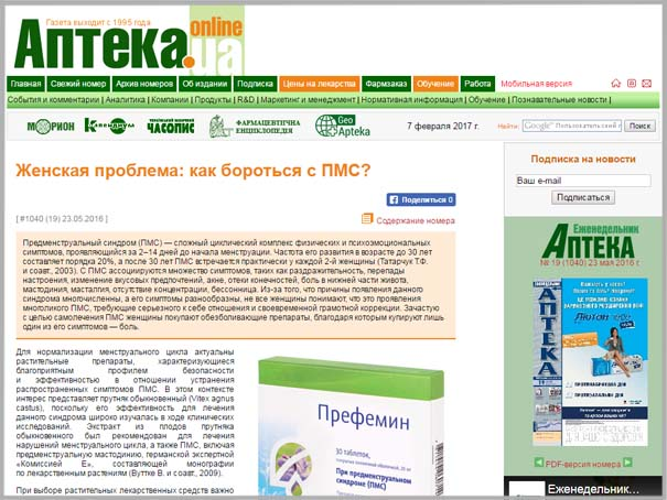 Womens-problem-how-to-deal-with-PMS-Amaxa-Pharma-Ukraine-Prefemin, как бороться с ПМС,новости Префемин