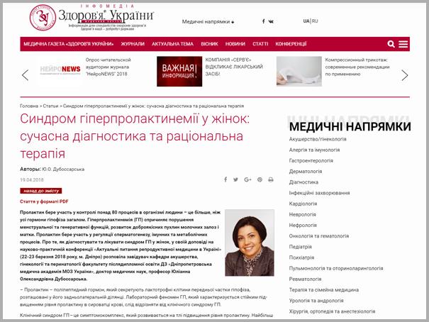 Синдром гіперпролактинемії у жінок: сучасна діагностика та раціональна терапія