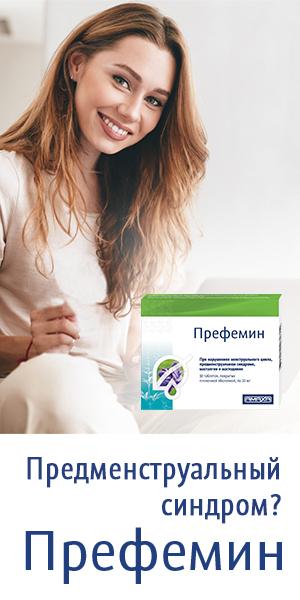 Лечение ПМС, Женское здоровье, предменструальный синдром, тест на наличие симптомов ПМС, цимицифуга